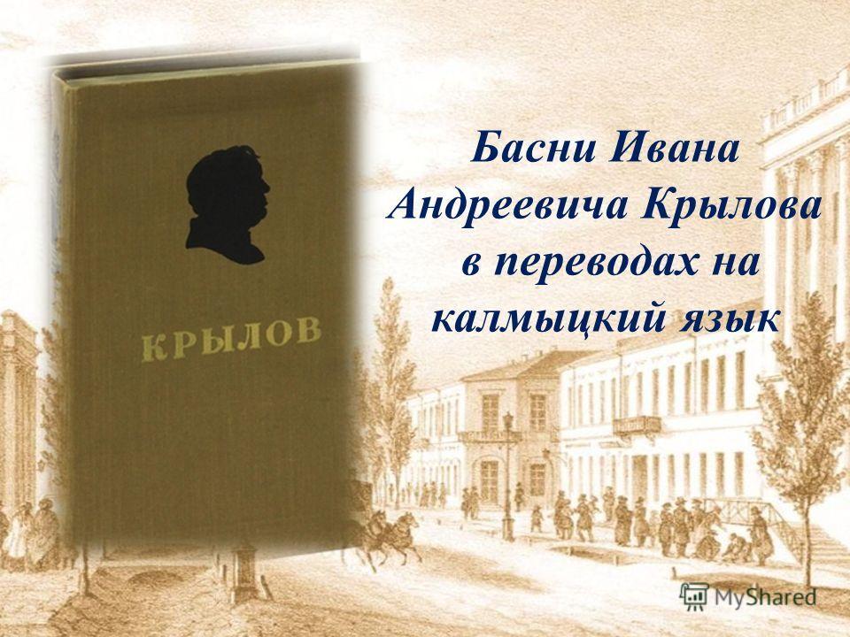 Басни Ивана Андреевича Крылова в переводах на калмыцкий язык