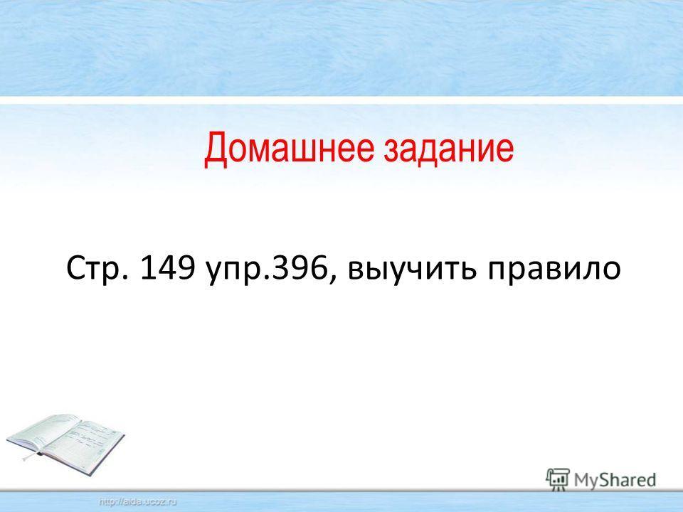 Домашнее задание Стр. 149 упр.396, выучить правило