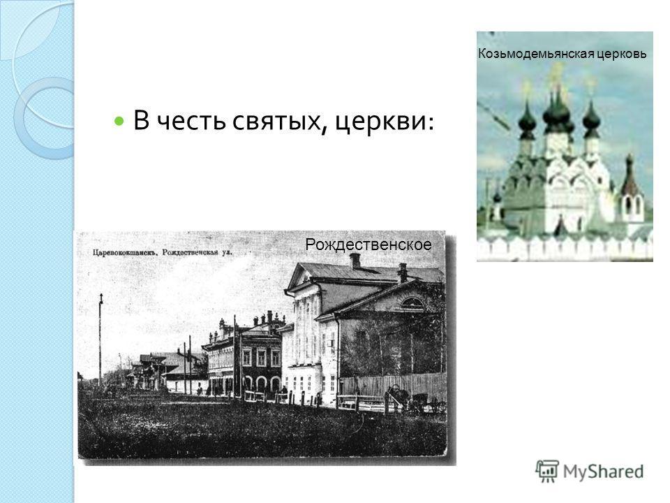 В честь святых, церкви : Козьмодемьянская церковь Рождественское