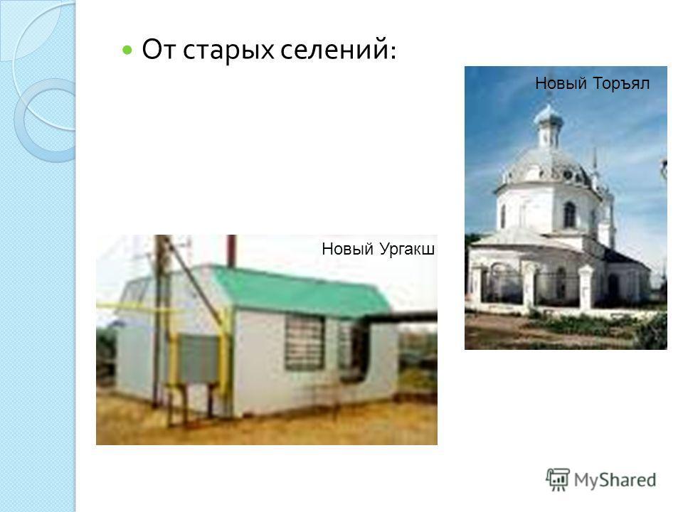 От старых селений : Новый Торъял Новый Ургакш