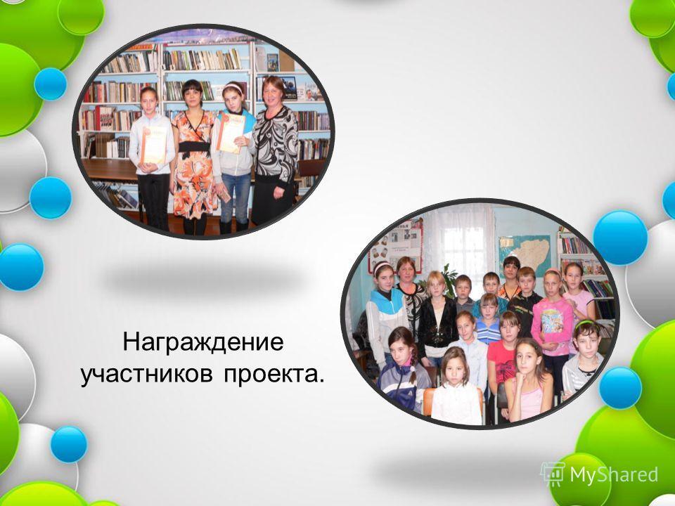 Награждение участников проекта.