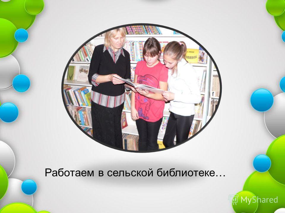 Работаем в сельской библиотеке…