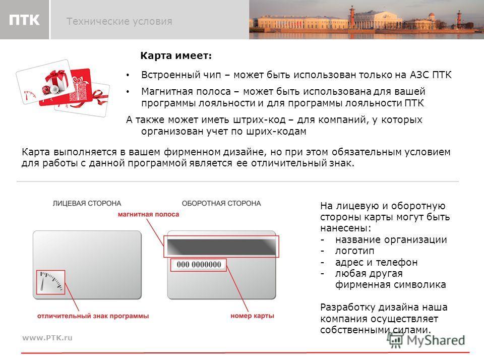 www.PTK.ru Карта выполняется в вашем фирменном дизайне, но при этом обязательным условием для работы с данной программой является ее отличительный знак. На лицевую и оборотную стороны карты могут быть нанесены: - -название организации - -логотип - -а