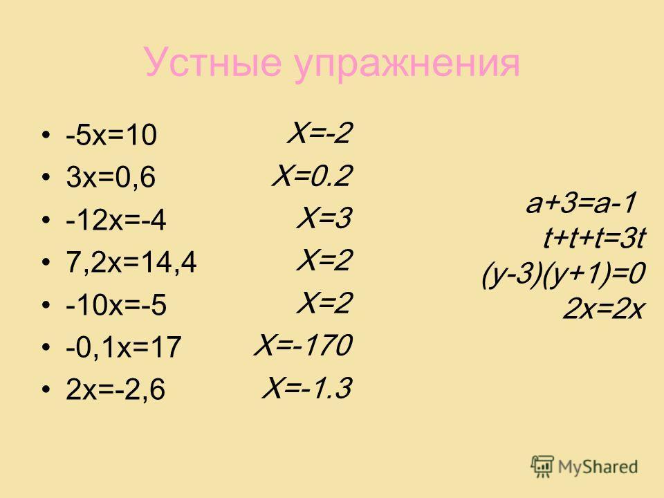 Устные упражнения -5x=10 3x=0,6 -12x=-4 7,2x=14,4 -10x=-5 -0,1x=17 2x=-2,6 X=-2 X=0.2 X=3 X=2 X=-170 X=-1.3 а+3=а-1 t+t+t=3t (y-3)(y+1)=0 2x=2x