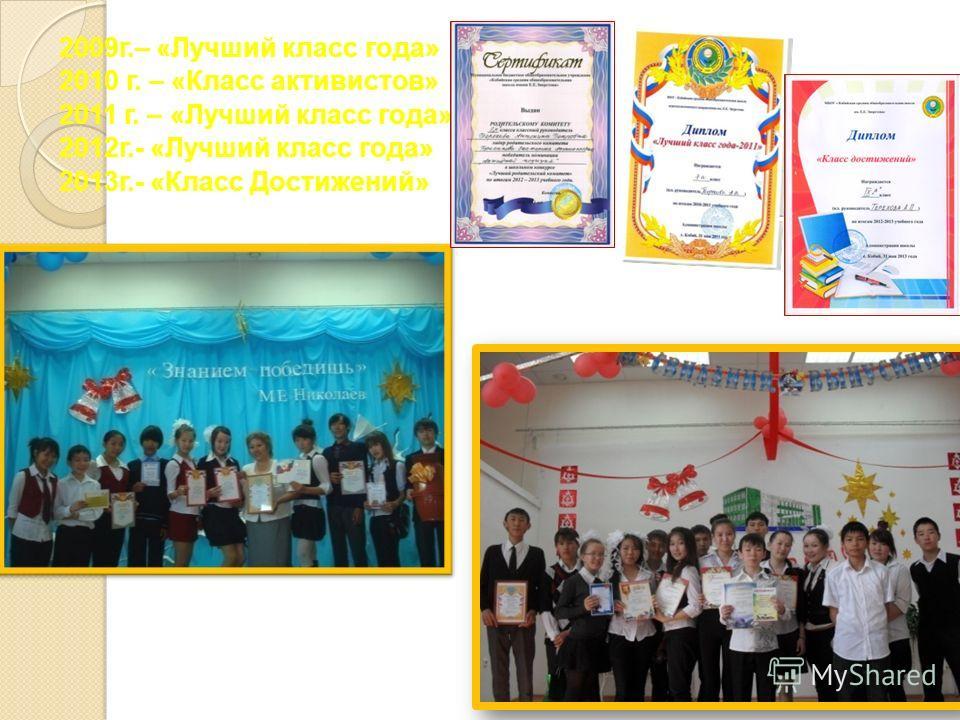 2009г.– «Лучший класс года» 2010 г. – «Класс активистов» 2011 г. – «Лучший класс года» 2012г.- «Лучший класс года» 2013г.- «Класс Достижений»