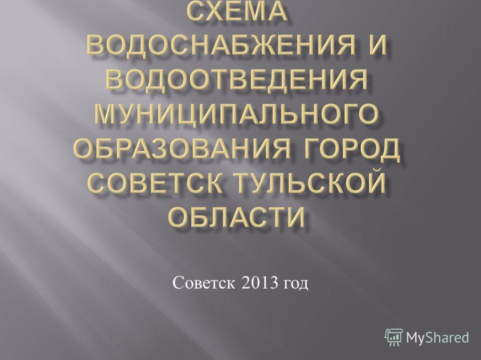 Советск 2013 год