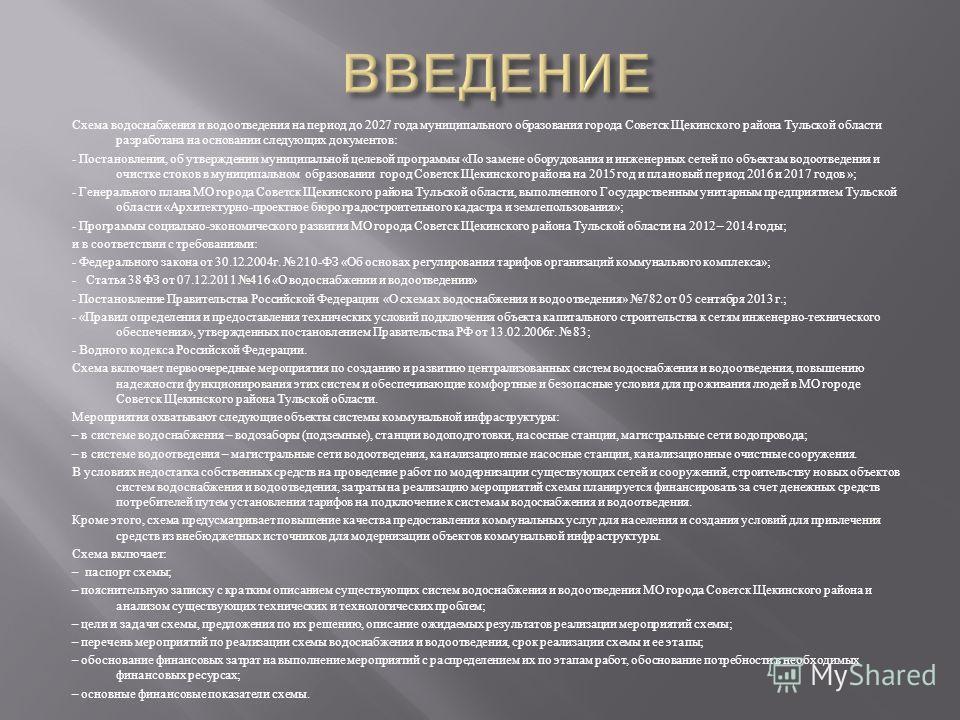 образования города Советск