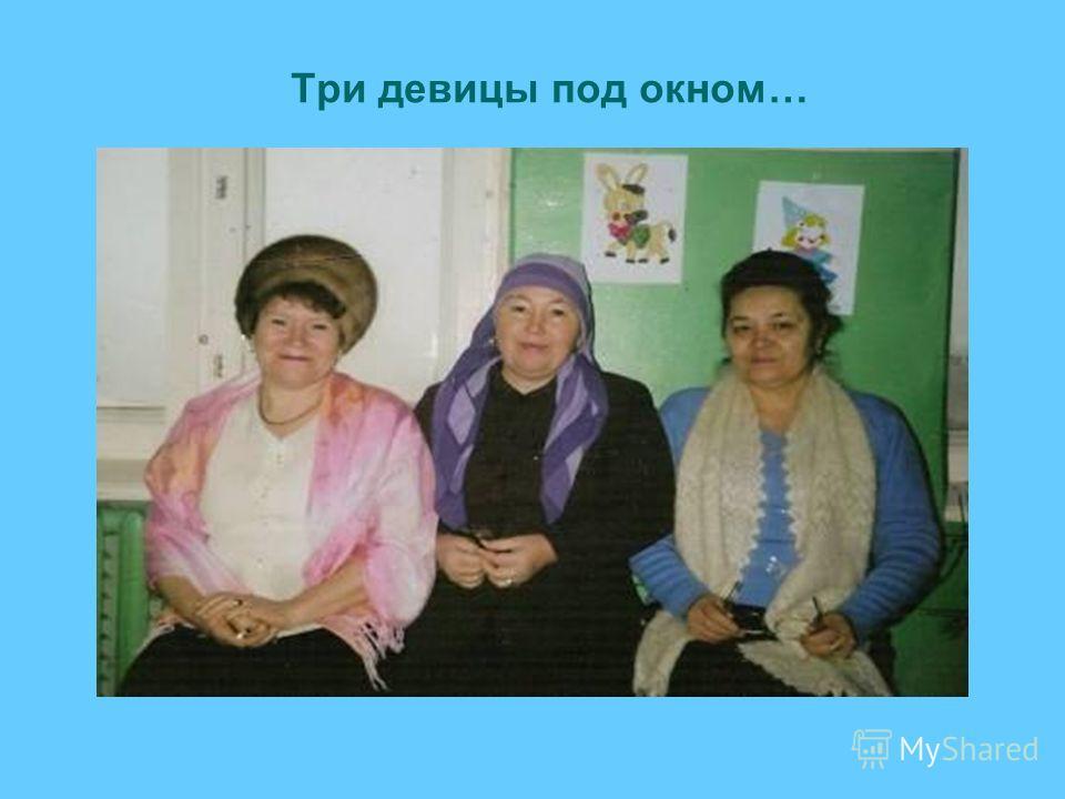 Три девицы под окном…