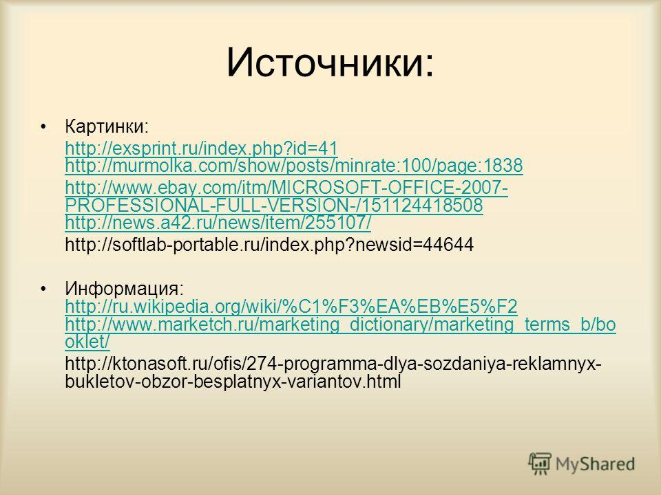 Источники: Картинки: http://exsprint.ru/index.php?id=41 http://murmolka.com/show/posts/minrate:100/page:1838 http://www.ebay.com/itm/MICROSOFT-OFFICE-2007- PROFESSIONAL-FULL-VERSION-/151124418508 http://news.a42.ru/news/item/255107/ http://softlab-po