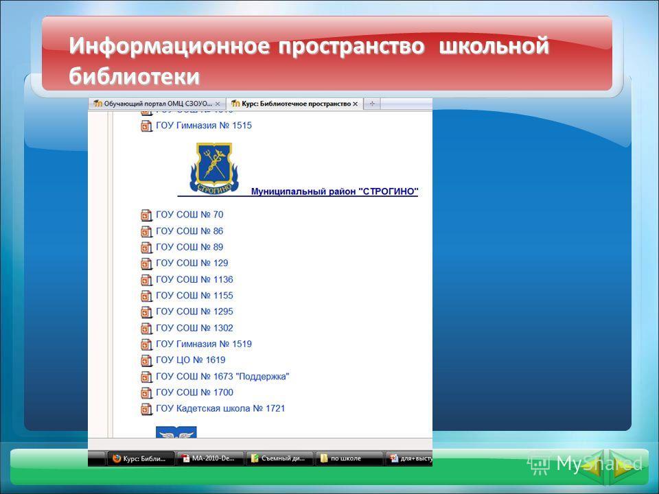 Информационное пространство школьной библиотеки