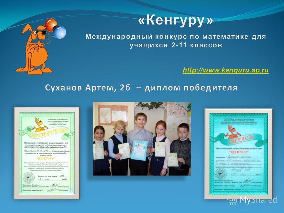 http://www.kenguru.sp.ru