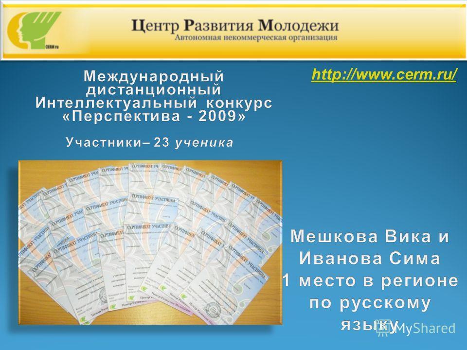 http://www.cerm.ru/