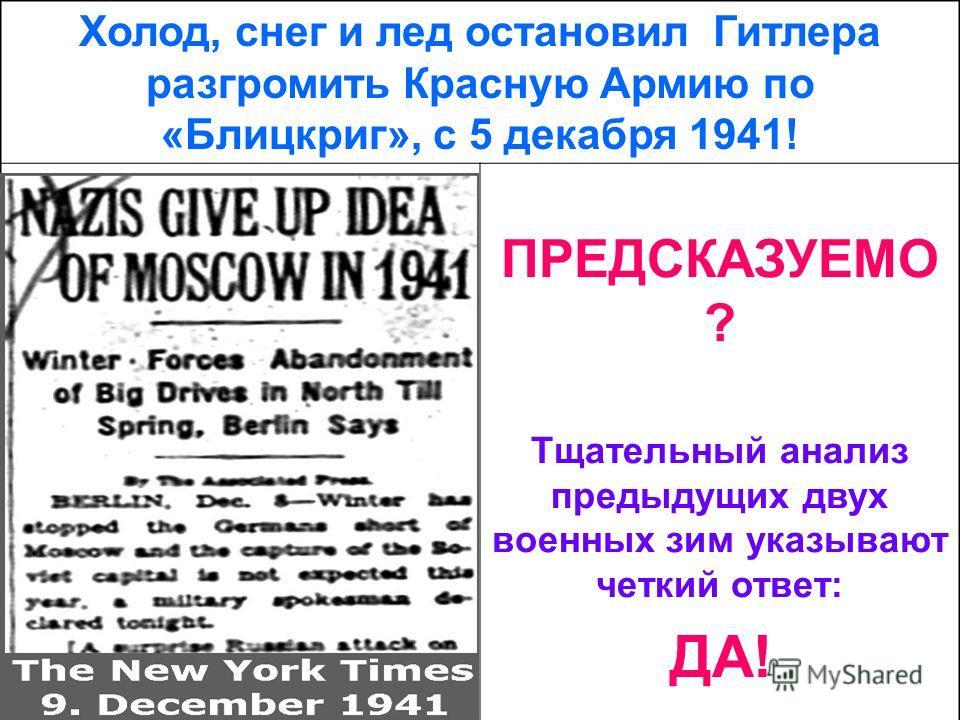 Холод, снег и лед остановил Гитлера разгромить Красную Армию по «Блицкриг», с 5 декабря 1941! ПРЕДСКАЗУЕМО ? Тщательный анализ предыдущих двух военных зим указывают четкий ответ: ДА!