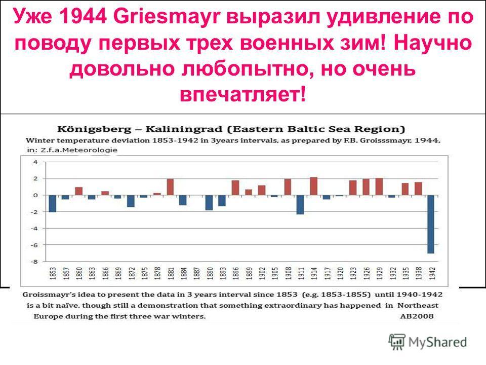 Уже 1944 Griesmayr выразил удивление по поводу первых трех военных зим! Научно довольно любопытно, но очень впечатляет!