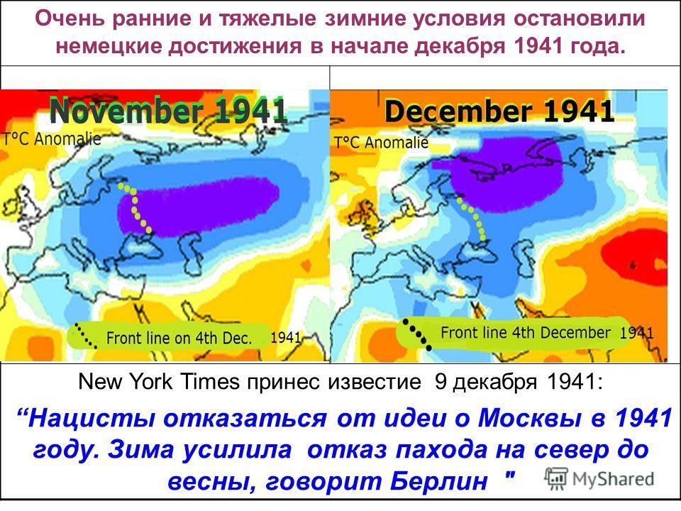 Очень ранние и тяжелые зимние условия остановили немецкие достижения в начале декабря 1941 года. New York Times принес известие 9 декабря 1941: Нацисты отказаться от идеи о Москвы в 1941 году. Зима усилила отказ пахода на север до весны, говорит Берл
