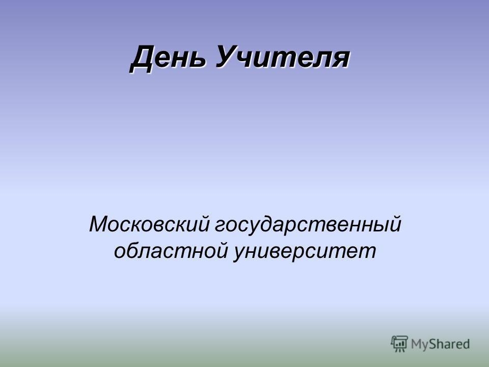 День Учителя Московский государственный областной университет