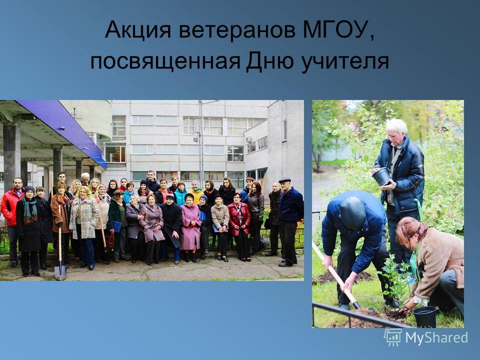 Акция ветеранов МГОУ, посвященная Дню учителя