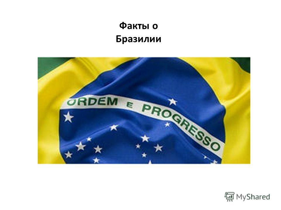 Факты о Бразилии