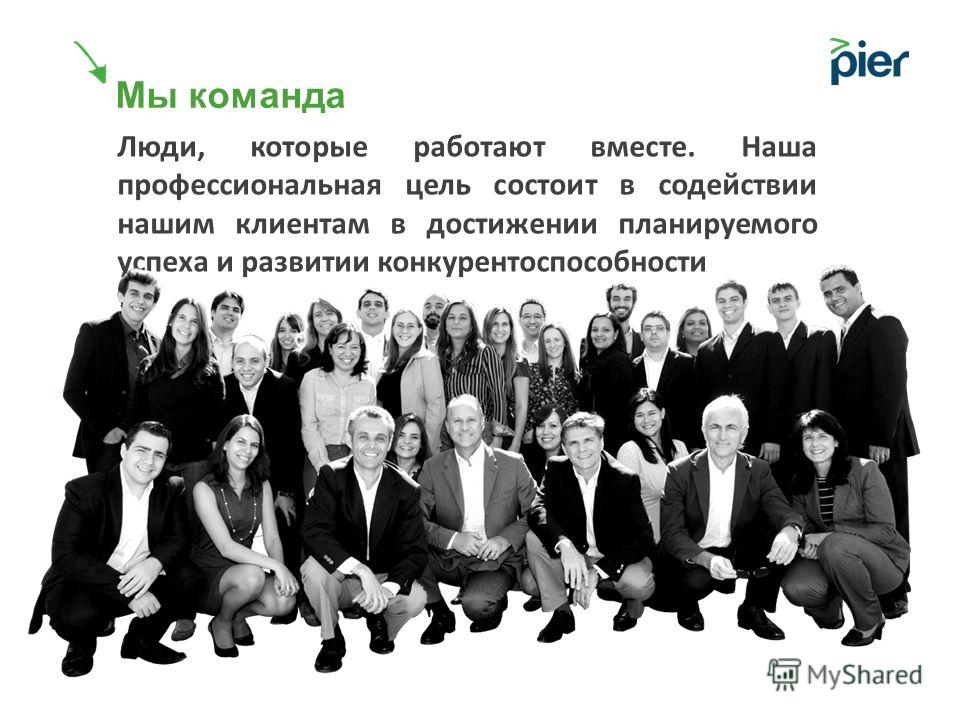 Мы команда Люди, которые работают вместе. Наша профессиональная цель состоит в содействии нашим клиентам в достижении планируемого успеха и развитии конкурентоспособности