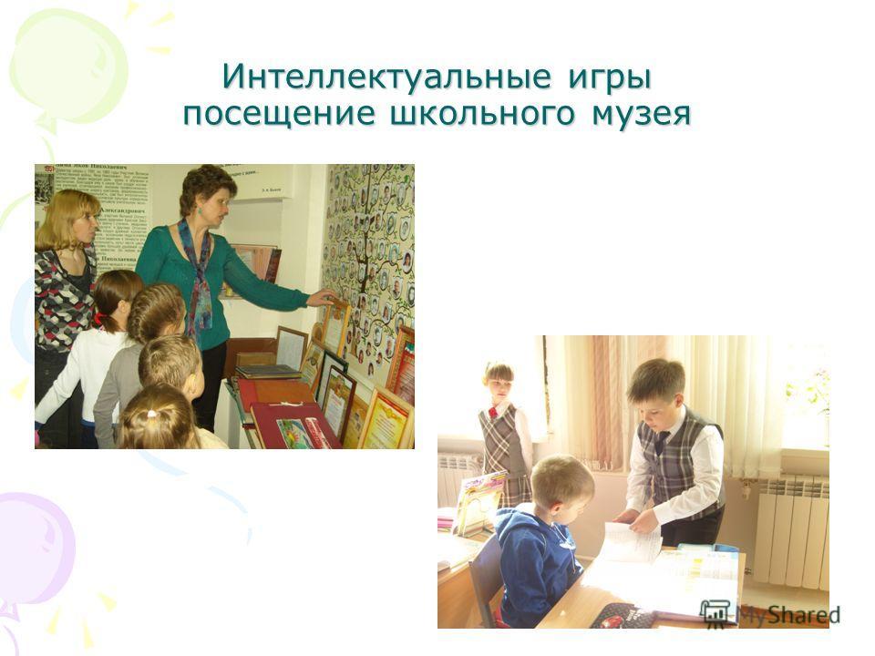 Интеллектуальные игры посещение школьного музея