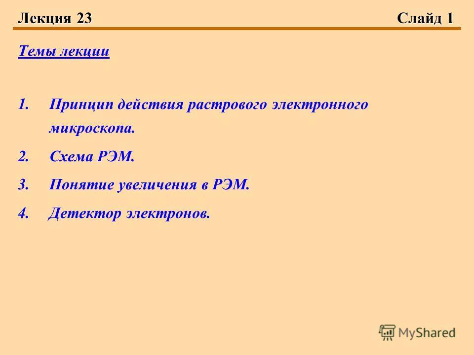 Схема РЭМ. 3.