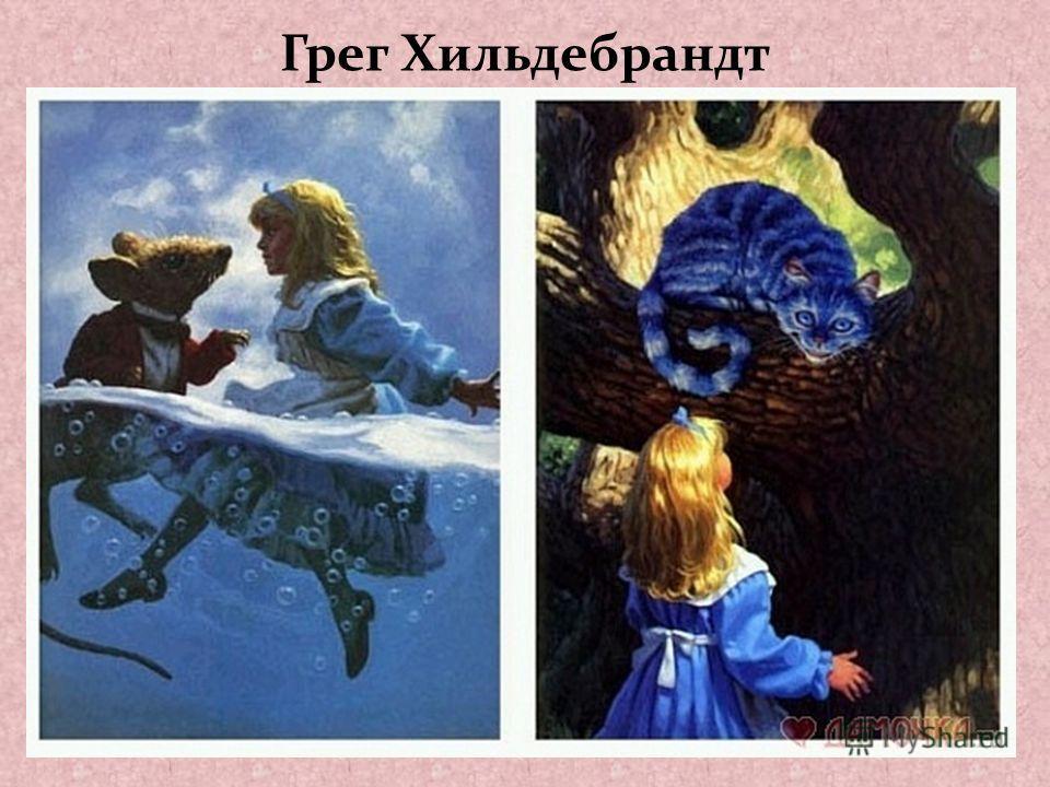 Грег Хильдебрандт