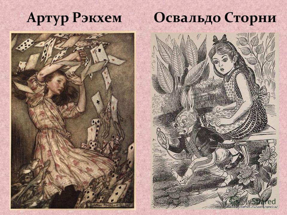 Артур РэкхемОсвальдо Сторни