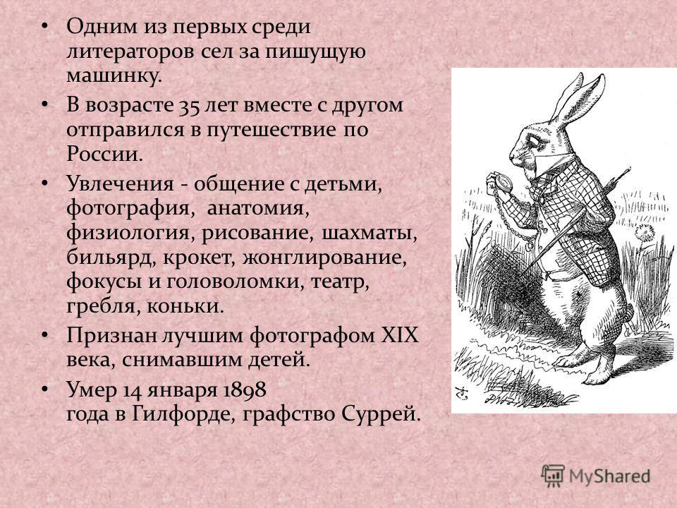 Одним из первых среди литераторов сел за пишущую машинку. В возрасте 35 лет вместе с другом отправился в путешествие по России. Увлечения - общение с детьми, фотография, анатомия, физиология, рисование, шахматы, бильярд, крокет, жонглирование, фокусы