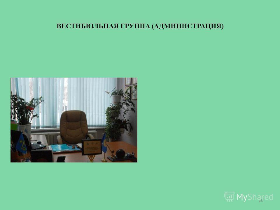 ВЕСТИБЮЛЬНАЯ ГРУППА (АДМИНИСТРАЦИЯ) 20