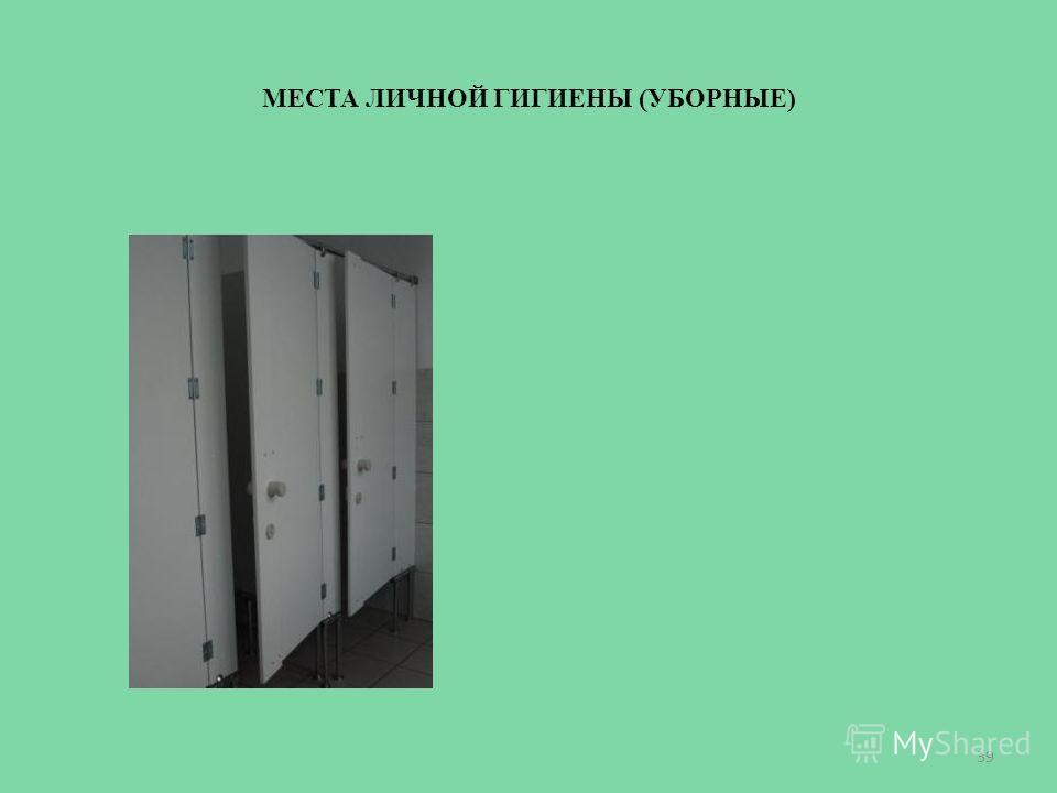 МЕСТА ЛИЧНОЙ ГИГИЕНЫ (УБОРНЫЕ) 39