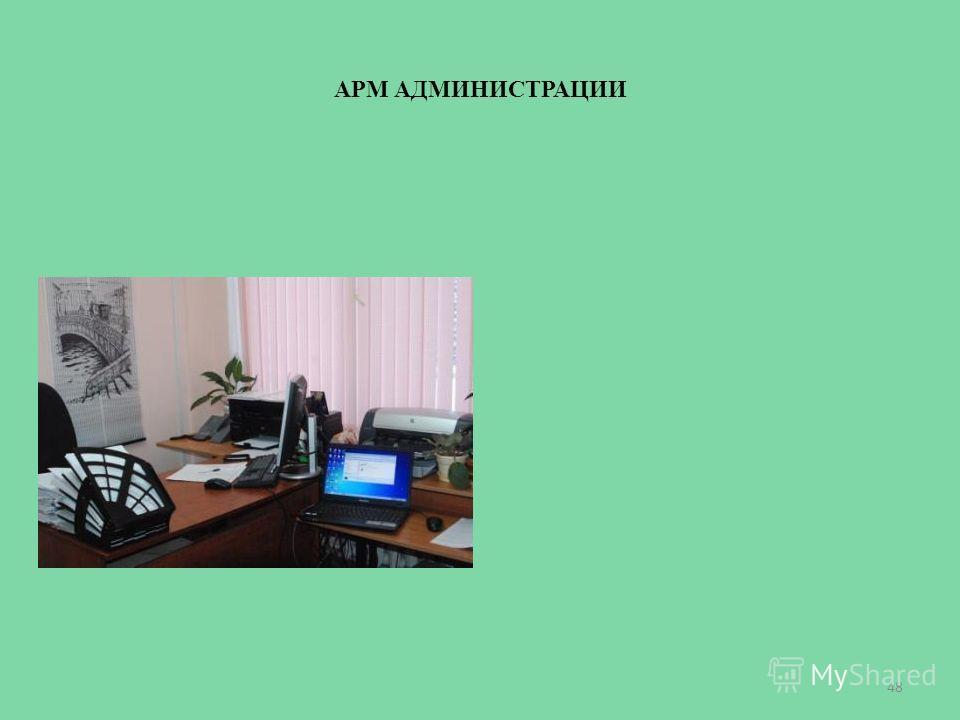 АРМ АДМИНИСТРАЦИИ 48