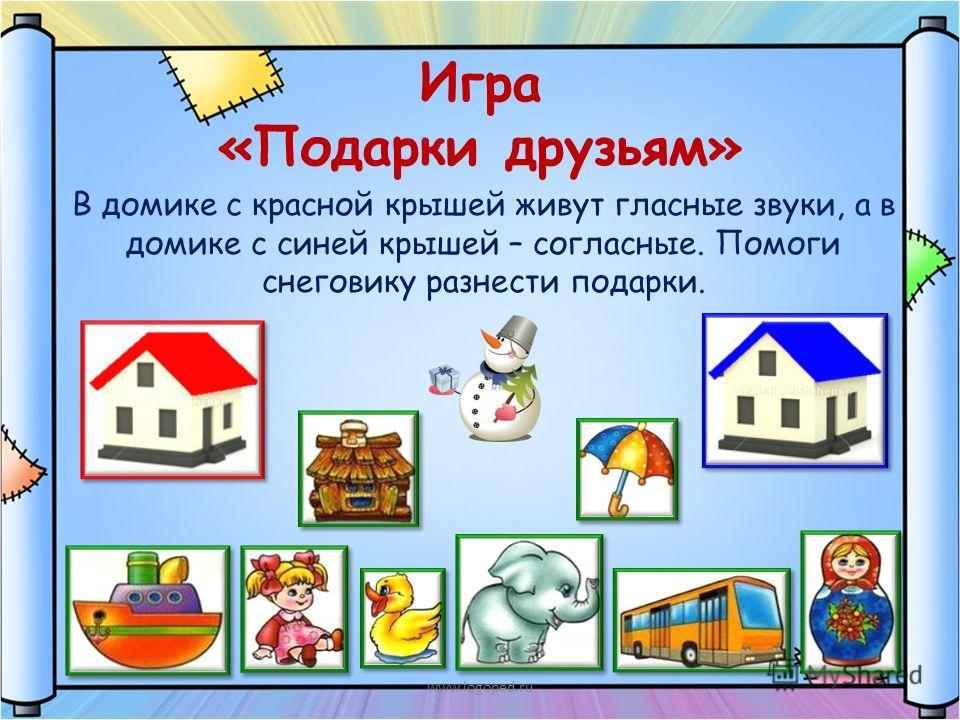 www.logoped.ru Игра «Подарки друзьям» В домике с красной крышей живут гласные звуки, а в домике с синей крышей – согласные. Помоги снеговику разнести подарки.