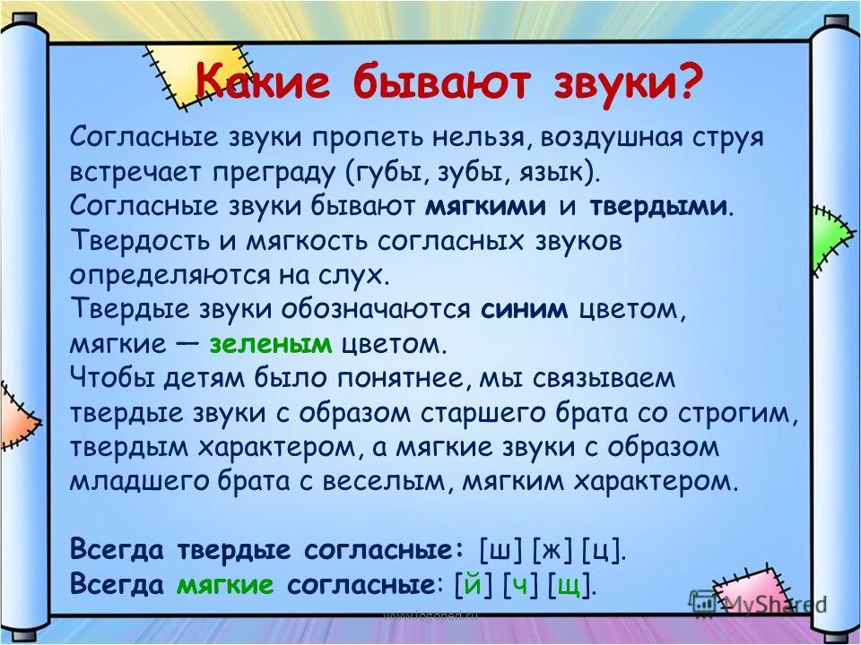 www.logoped.ru Какие бывают звуки? Согласные звуки пропеть нельзя, воздушная струя встречает преграду (губы, зубы, язык). Согласные звуки бывают мягкими и твердыми. Твердость и мягкость согласных звуков определяются на слух. Твердые звуки обозначаютс