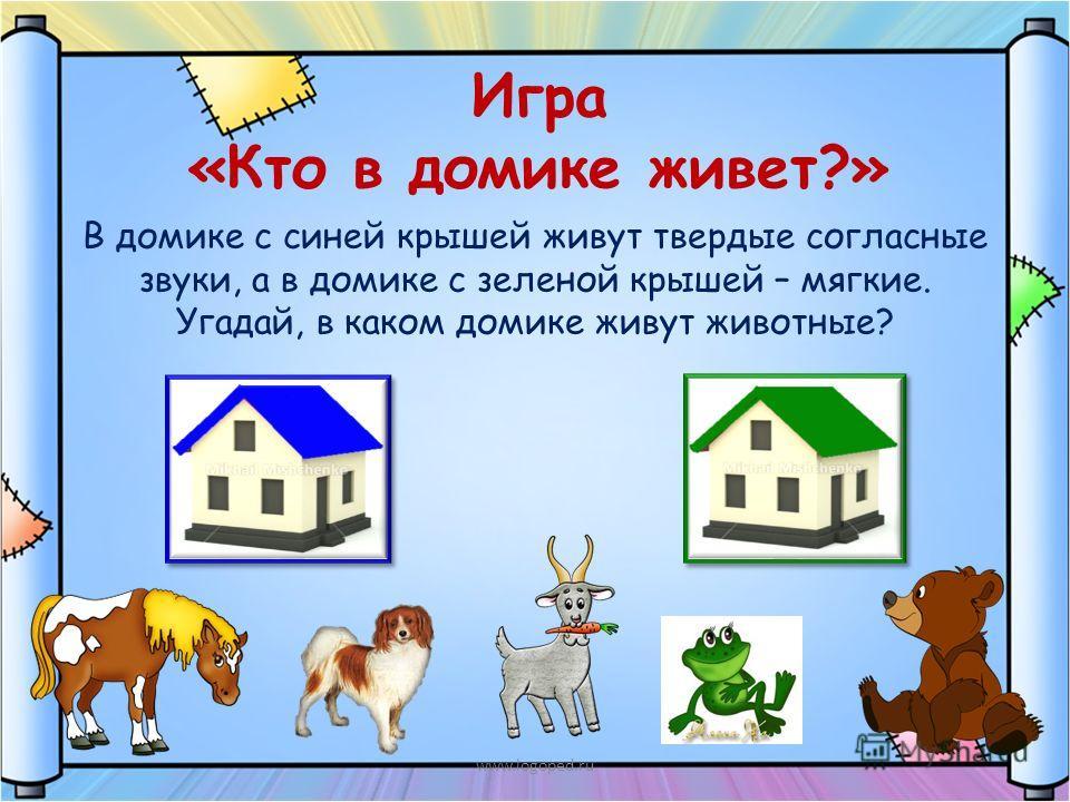 www.logoped.ru Игра «Кто в домике живет?» В домике с синей крышей живут твердые согласные звуки, а в домике с зеленой крышей – мягкие. Угадай, в каком домике живут животные?