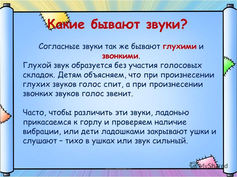 www.logoped.ru Согласные звуки так же бывают глухими и звонкими. Глухой звук образуется без участия голосовых складок. Детям объясняем, что при произнесении глухих звуков голос спит, а при произнесении звонких звуков голос звенит. Часто, чтобы различ