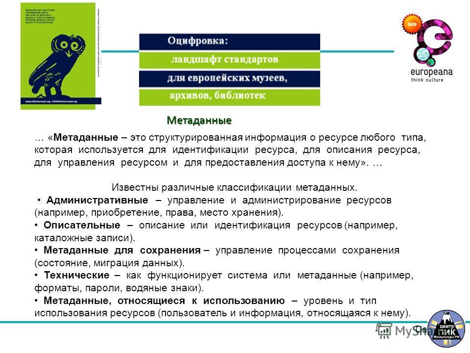 Dates … «Метаданные – это структурированная информация о ресурсе любого типа, которая используется для идентификации ресурса, для описания ресурса, для управления ресурсом и для предоставления доступа к нему». … Известны различные классификации метад