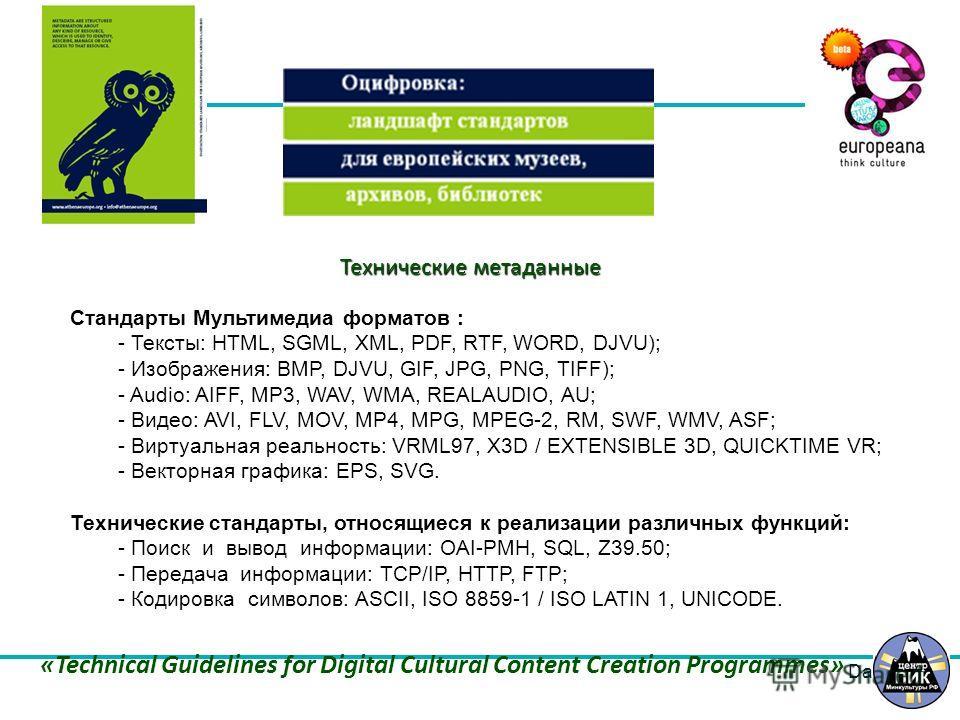Dates Стандарты Мультимедиа форматов : - Тексты: HTML, SGML, XML, PDF, RTF, WORD, DJVU); - Изображения: BMP, DJVU, GIF, JPG, PNG, TIFF); - Audio: AIFF, MP3, WAV, WMA, REALAUDIO, AU; - Видео: AVI, FLV, MOV, MP4, MPG, MPEG-2, RM, SWF, WMV, ASF; - Вирту