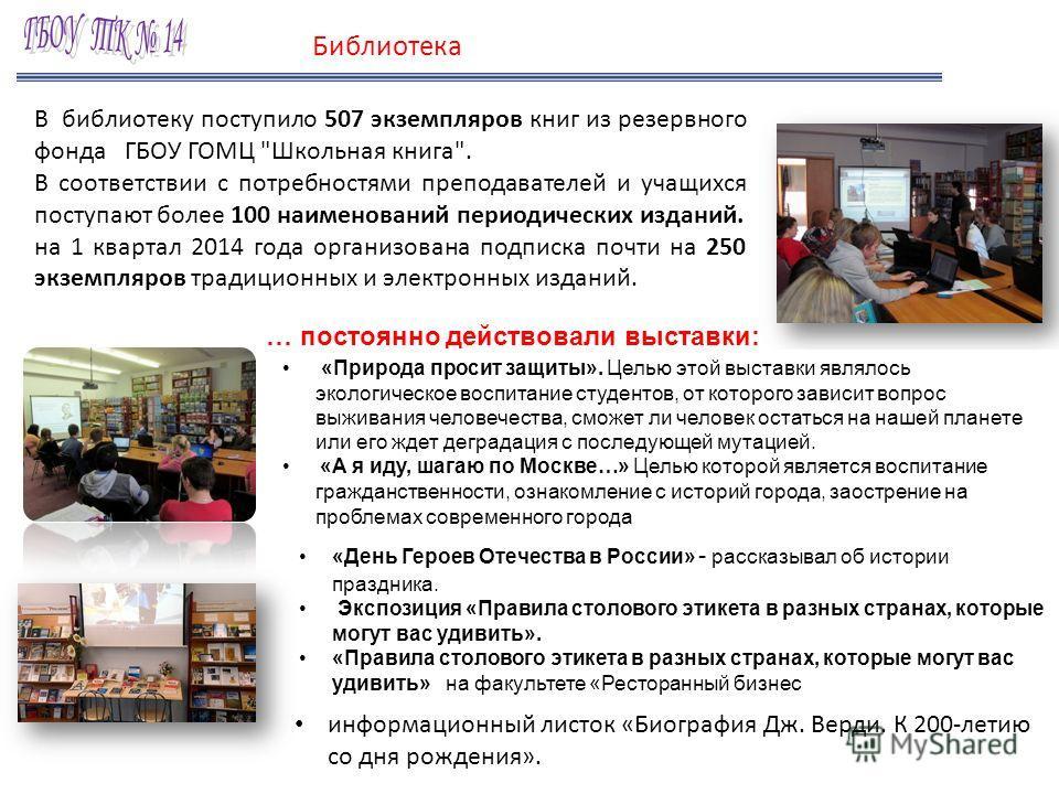 В библиотеку поступило 507 экземпляров книг из резервного фонда ГБОУ ГОМЦ