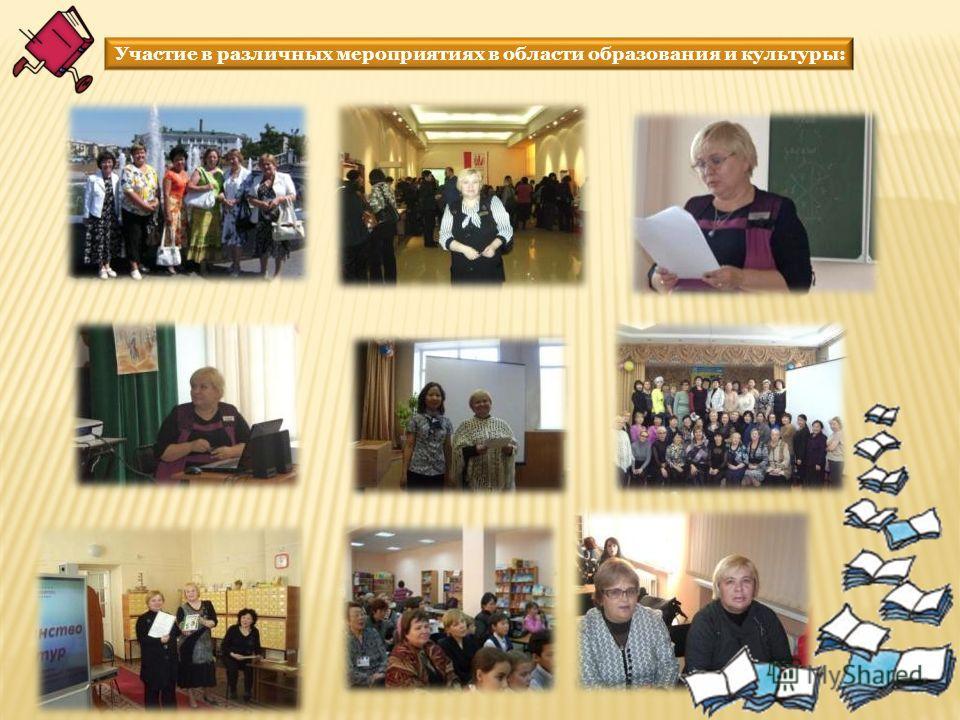 Участие в различных мероприятиях в области образования и культуры: