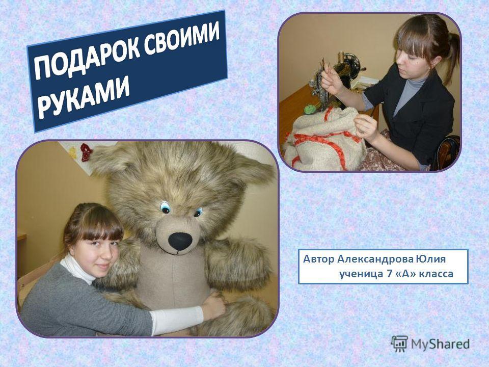 Автор Александрова Юлия ученица 7 «А» класса