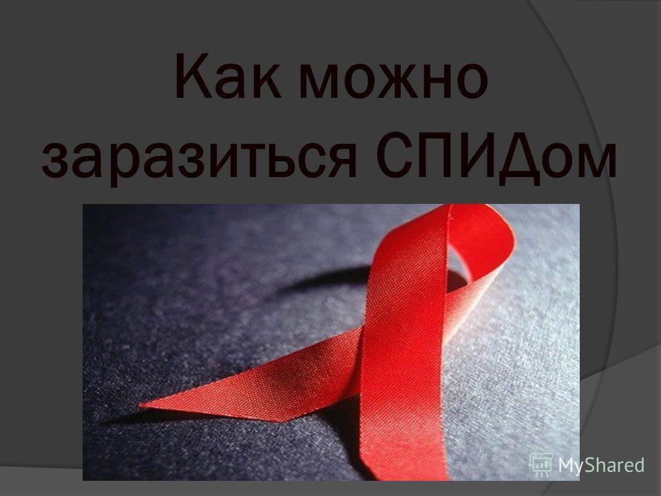 Как можно заразиться СПИДом