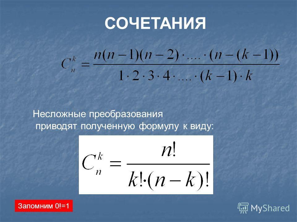 СОЧЕТАНИЯ Несложные преобразования приводят полученную формулу к виду: Запомним 0!=1