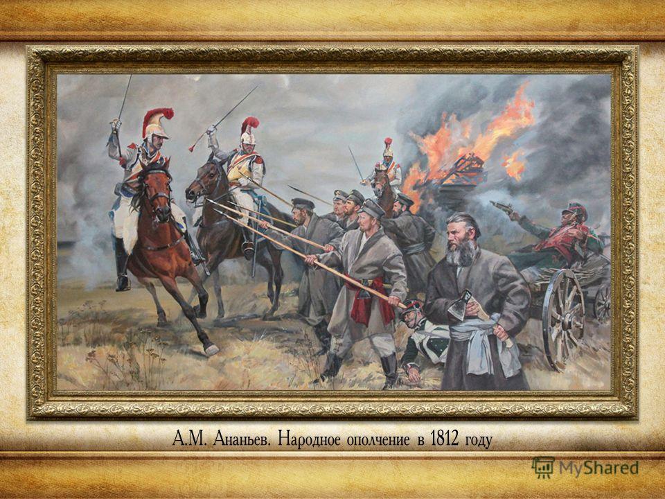 А.М. Ананьев. Народное ополчение в 1812 году