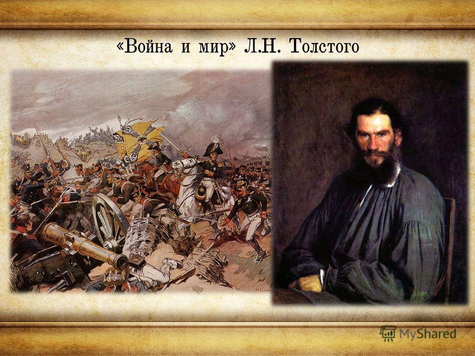 «Война и мир» Л.Н. Толстого