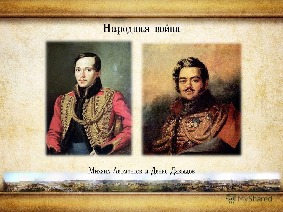 Михаил Лермонтов и Денис Давыдов Народная война