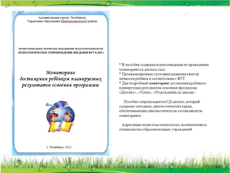 * В пособии содержатся рекомендации по проведению мониторинга в детском саду. * Проанализировано состояние развития качеств личности ребёнка в соответствии с ФГТ. * Дан подробный мониторинг достижения ребёнком планируемых результатов освоения програм