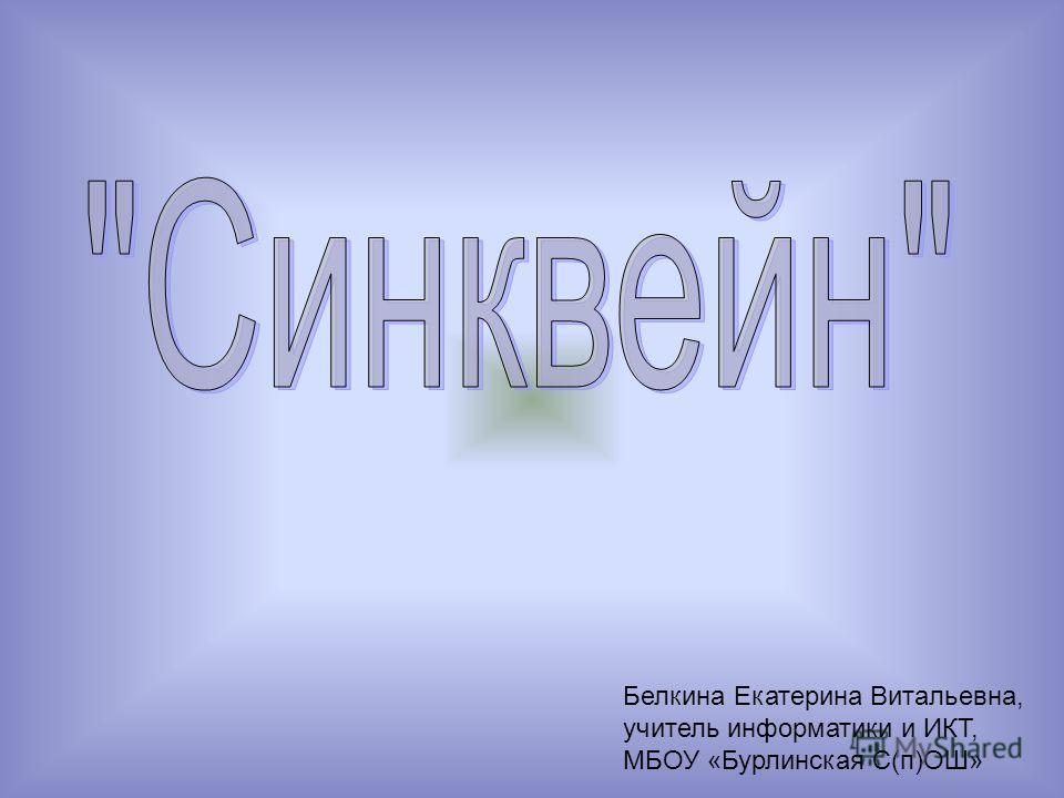 Белкина Екатерина Витальевна, учитель информатики и ИКТ, МБОУ «Бурлинская С(п)ОШ»
