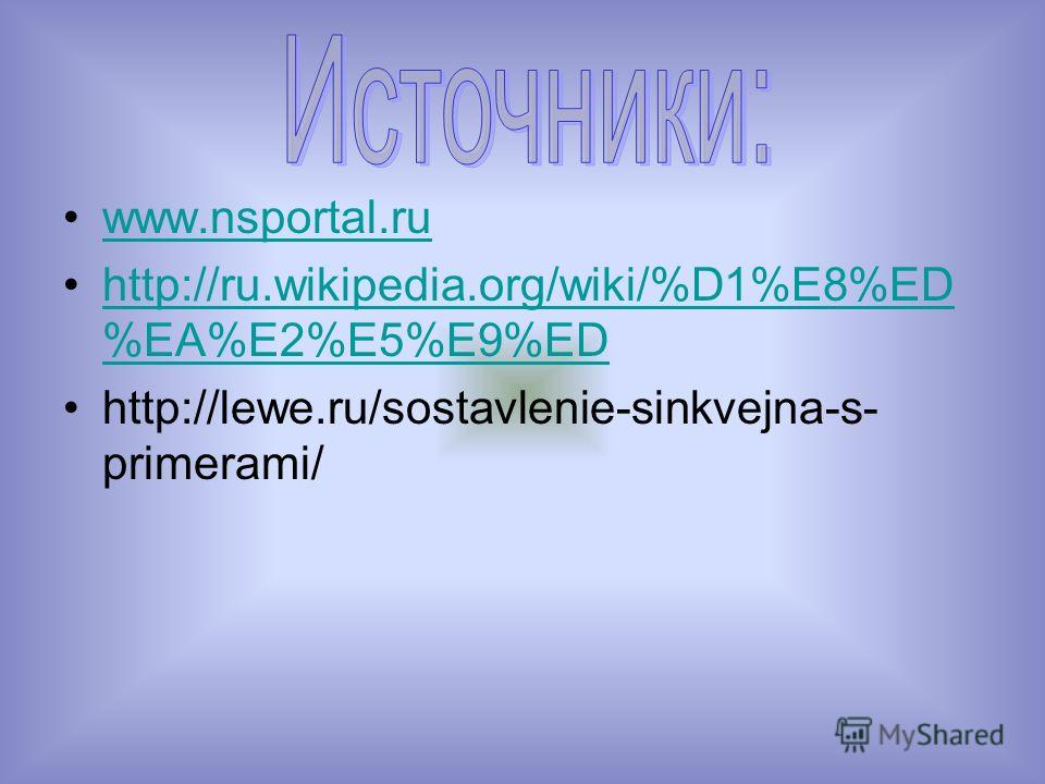 www.nsportal.ru http://ru.wikipedia.org/wiki/%D1%E8%ED %EA%E2%E5%E9%EDhttp://ru.wikipedia.org/wiki/%D1%E8%ED %EA%E2%E5%E9%ED http://lewe.ru/sostavlenie-sinkvejna-s- primerami/
