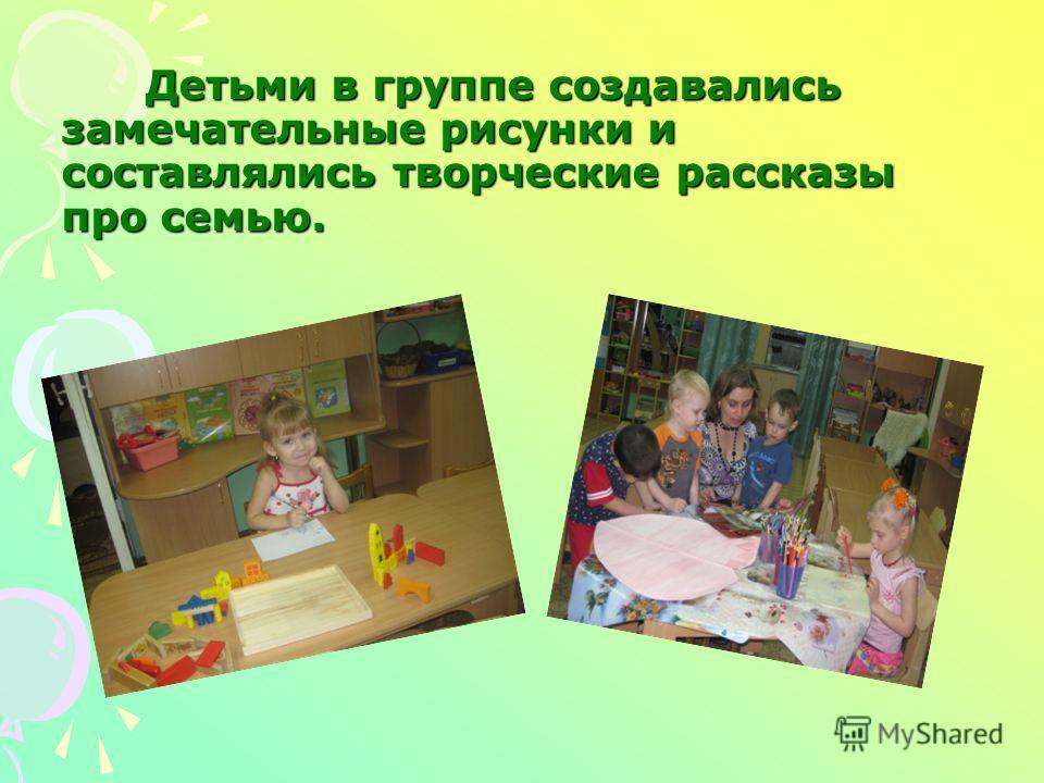 Детьми в группе создавались замечательные рисунки и составлялись творческие рассказы про семью. Детьми в группе создавались замечательные рисунки и составлялись творческие рассказы про семью.