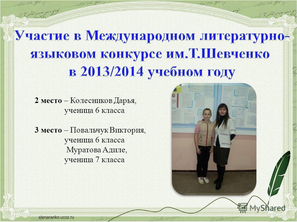 2 место – Колесников Дарья, ученица 6 класса 3 место – Повальчук Виктория, ученица 6 класса Муратова Адиле, ученица 7 класса